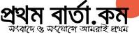 Prothom Barta